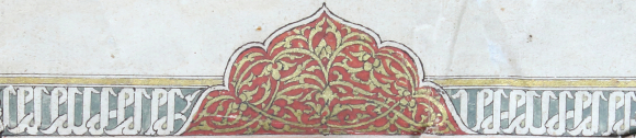Detail of calligraphic panel containing the shahadah in reserved white on a blue ground, in the illuminated frames at the end of the Kampar Qur'an