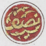 Marginal medallions indicating the parts of a juz' or thirtieth portion of the Qu'ran-EAP1020-5-1.67-det