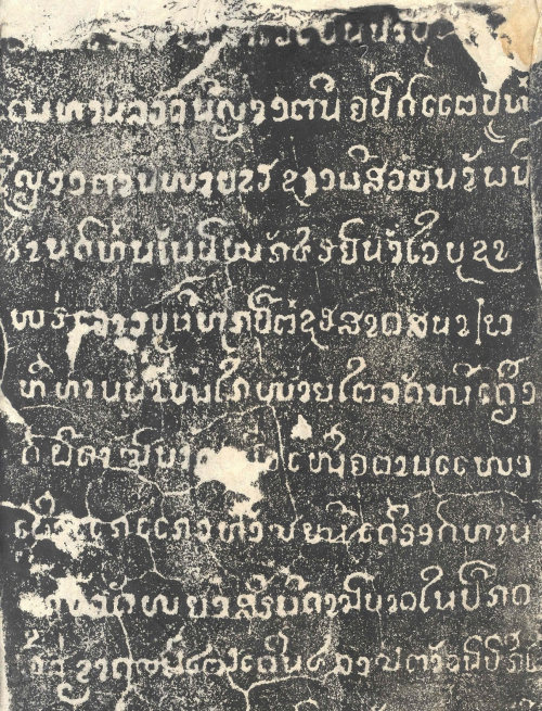 Example of Fak Kham script on a rubbing from an undated stone inscription found fifty km north of Kengtung, rubbing made in c. 2000