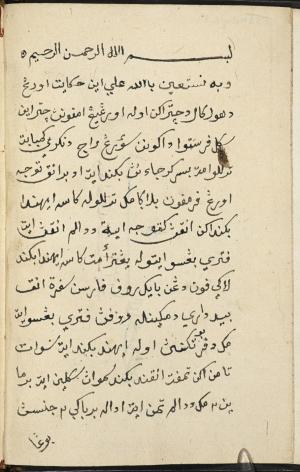 Hikayat Ular Nangkawang, first page of British Library manuscript MSS Malay A.1