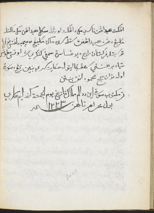 British Library manuscript MSS Malay C.6, showing the final page with the colophon and date