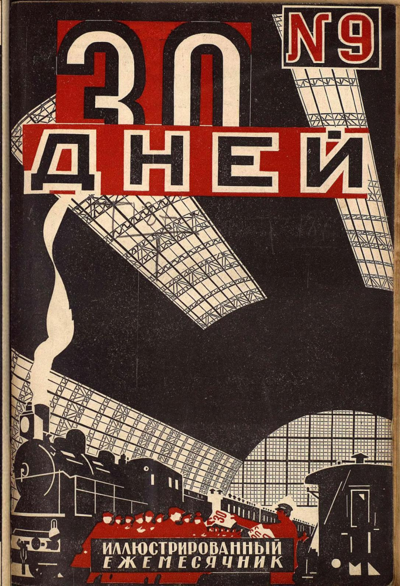 30 dnei cover September 1925-page-001