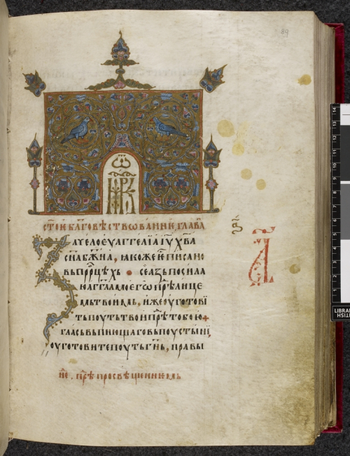 Headpiece of the Gospel of St Mark decorated with birds in coloured vine scrolls on a gold background. A coloured initial with interlace and foliate decoration at the beginning of the Gospel