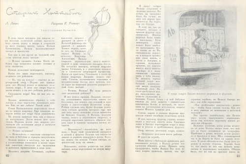 Pages from Lagin's story Starik Khottabych published in Pioner in 1938