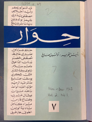 Cover of a magazine with Arabic-script text on it, with a light blue rectangle going down the right-hand side and a dark blue rectangle across the middle of the page and the title in Arabic calligraphy in white against the dark blue field