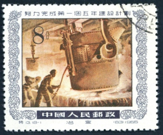 A postage stamp in light brown ink featuring an scene of a metalworker with a large vat of molten metal, below text in Chinese script