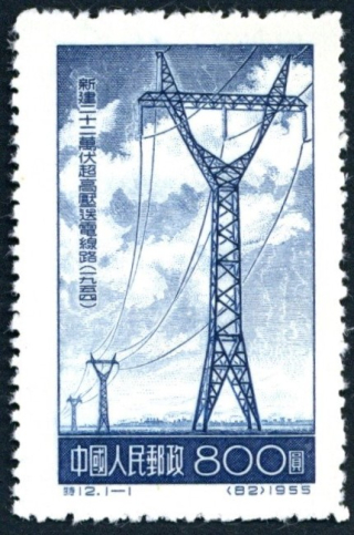 A postage stamp in blue ink with images of electricity pylons and lines, with Chinese script below