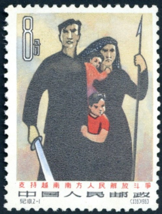 A postage stamp in colour with a man holding a machete, a woman holding a stick and a small child peaking out between them. The man and woman are in black and the child in red. The stamp also features text in Chinese characters