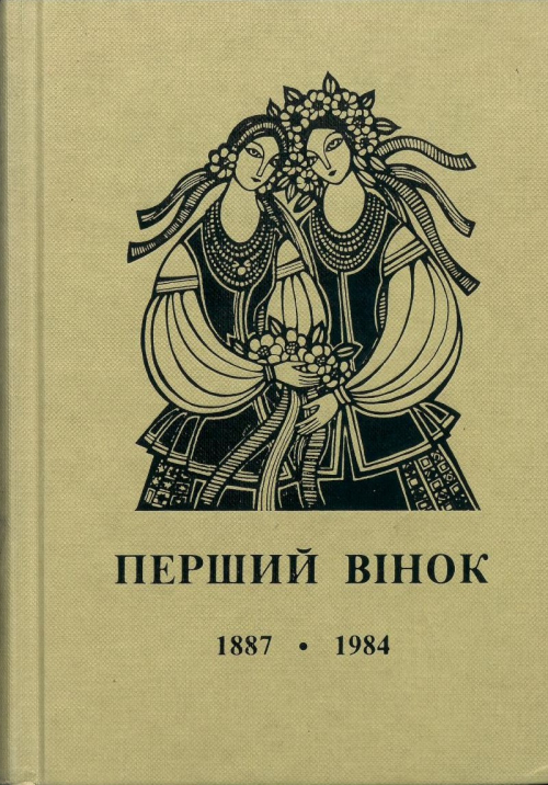 Cover of Pershyi vinok: zhinochyi al'manakh