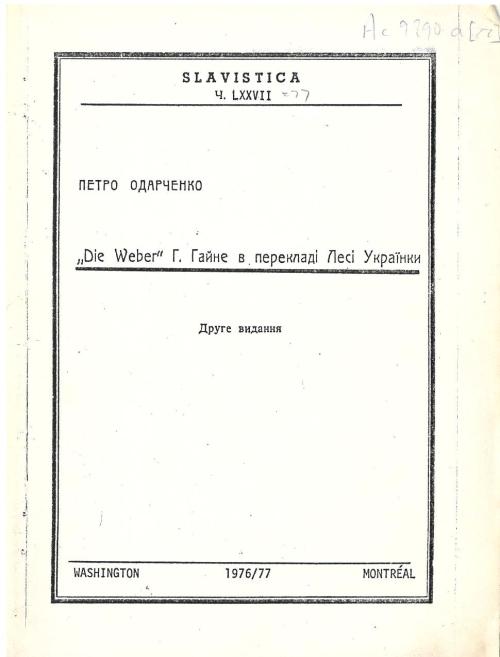 Cover of 'Die Weber' H. Haĭne v perekladi Lesi Ukraïnky
