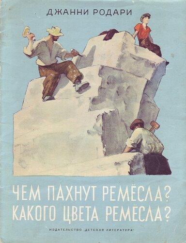 Rodari's front cover in Russian 1954