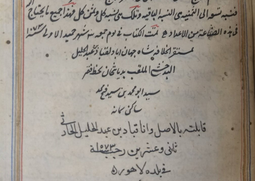 Example of handwritten bibliographic information: Colophon to the copy of Kitāb al-madkhal fī al-mūsīqī by al-Fārābī