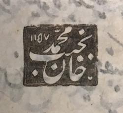 Muḥammad Najīb Khān 1157 (1744/45). IO Islamic 1672