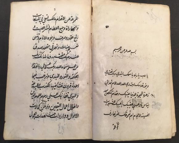 IO Islamic 1672 ff1v-2r