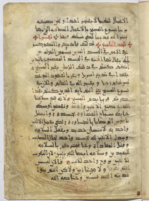 Folio from an early translation of the Pauline Epistles in Arabic