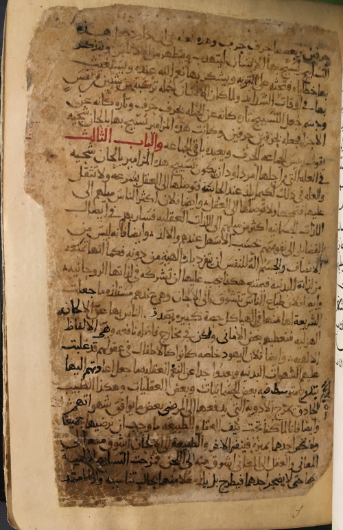 The introduction to the Book of Psalms by Abū al-Faraj ibn al‑Ṭayyib (Add. Ms. 15442, fol. 2)