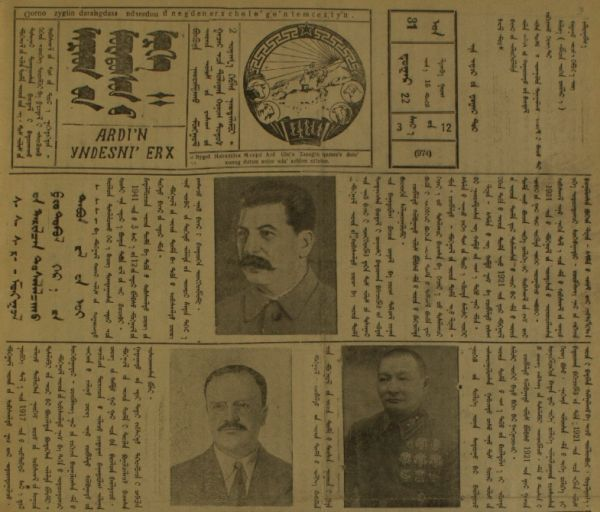 Extract from a newspaper including images of Joseph Stalin and Khorloogiin Choibalsan