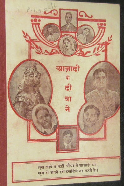 Āzādī ke dīvāne [Freedom's Ecstatics], biographies in Hindi of various freedom fighters from the 1857 Great Rebellion to the Independence struggle. On the cover a portrait of Kunwar Singh (centre left), a leader of the Rebellion, is juxtaposed with that of Ashfaqulla Khan (centre right), member of the Hindustan Socialist Republican Army. [Not in the catalogue.] British Library, PIB 22/6