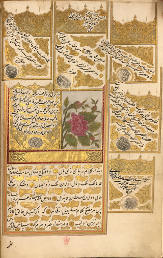 Single page of Arabic-script text among considerable gilded illumination in various geometric forms, incorporating ownership seals in black. These surround a naturalistic illustration of roses, some of which have blossomed and others still buds