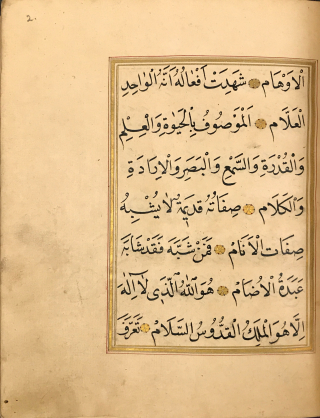 Page of Arabic-script text surrounded by a gold border