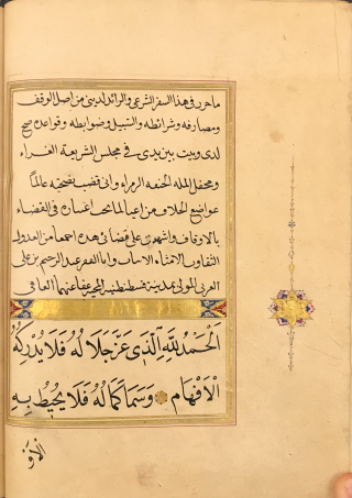Page of Arabic-script text surrounded by a gold border and featuring a small band of gold and red and blue floral designs towards the end of the page