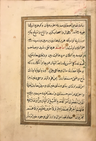 Single page of Arabic-script text in black ink with occasional use or red ink for catchwords, surrounded by a border in gold