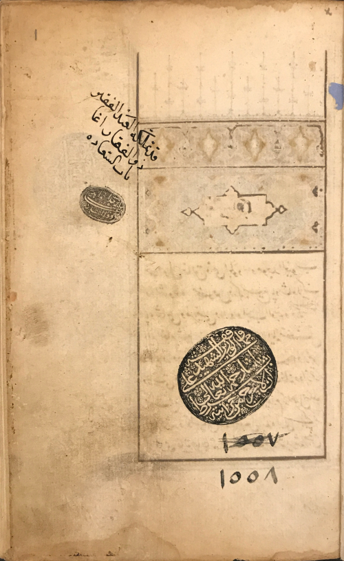 A single page with Arabic script in black ink and two ownership seals, one of which is large and features ornate Arabic calligraphy