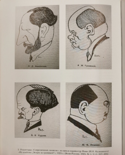 Caricatures of the journal's editors