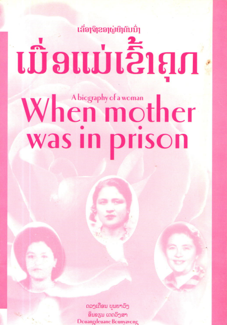 Front cover of Douangdeuane Bounyavong's book When mother was in prison, Vientiane: Dokked, 2004 (British Library, shelfmark pending)