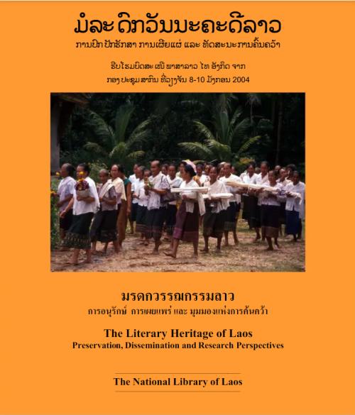 Kongdeuane Nettavong's book Mon saneh siang khaen phaen din koet, about Khaen music, Vientiane: Lansang Media, 2018 (British Library, shelfmark pending)