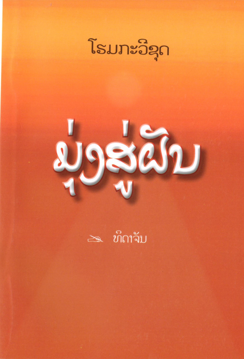 Collection of poems entitled Mung su fan by Thidachan, Vientiane: Samnakphim Nakpaphan, 2014 (British Library, shelfmark pending)
