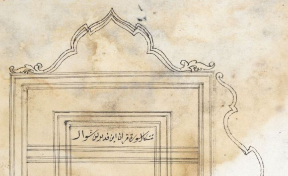 One line written in Malay - tatkala surat Qur'an ini pada bulan Shawal, 'this Qur'an was written in the month of Shawal' - in a monochrome outline of a frame. British Library, Or 15227, f. 1v