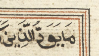 Text frames of red-black-red-black ruled ink lines in all three Qur'an manuscripts from Aceh:  Or 16915.