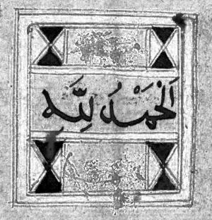 Illuminated panels inscribed Alhamdulillah-Or 15877 Doublure back-retro