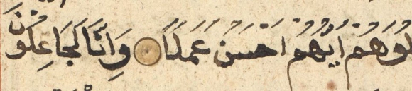 Qur'an from Aceh, Q.8:18, with verse markers of yellow roundels. British Library, Or. 15406, f. 142v