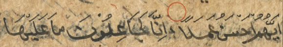 Qur'an from Java, Q.8:18, with verse markers of red circles. British Library, Add. 12343, f. 89r