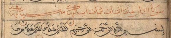 Heading for Surat al-Qari'ah (Q.101) in a Javanese Qur'an. British Library, Or 15877, f. 295r