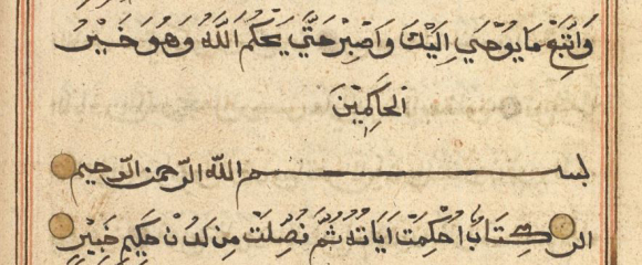 Beginning of Surat Hud (Q.11) in an Acehnese Qur'an, without the title or ruled frames. British Library, Or 15406, f. 105v