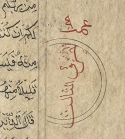 Start of juz' 3 in a Qur'an from Java, ca. 1800, with the semicircles inscribed in red, al-juz' al-thalath / min al-Qur'an al-'azim, 'the third thirtieth / of the glorious Qur'an.Add_ms_12343_f012v-det