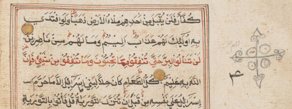 The start of juz' 4 in a Qur'an manuscript from Aceh, indicated in the text by writing the first line in red ink, with later additions in the margin of the pencilled inscription al-juz', a cross-shaped ornament, and the number '4' in black ink. British Library, Or 16034, f. 20v