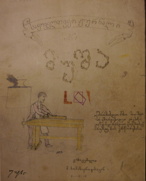 Page from the manuscript journal Musha with a drawing of a person working