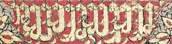 PNM MDetail of a calligraphic panel with the shahadah in gold on a red ground, in the intial illuminated frames of a Qur'an from Patani, 19th century. National Library of Malaysia, PNM MSS 328