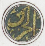 Marginal medallions indicating the parts of a juz' or thirtieth portion of the Qu'ran-EAP1020-5-1.58-juz