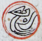 Marginal medallions indicating the parts of a juz' or thirtieth portion of the Qu'ran-EAP1020-5-1.72-rub