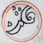 Marginal medallions indicating the parts of a juz' or thirtieth portion of the Qu'ran-EAP1020-5-1.74-thumn