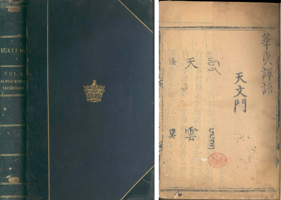 Front cover of one rebound volume (160 x 252 mm) and title page of the Hua yi yi yu