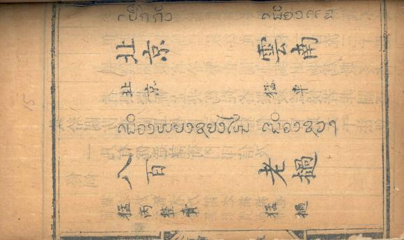 Folio 15 showing the names Pekking (Beijing), Muang Chae (Che Li), Muang Phiang Siang Mai (Chiang Mai), Muang Swa (Luang Prabang)