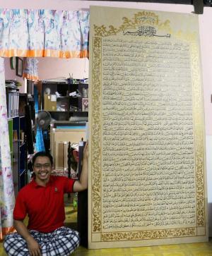 golden frame around Surat Yasin drawn by Hafizan Halim of Kedah