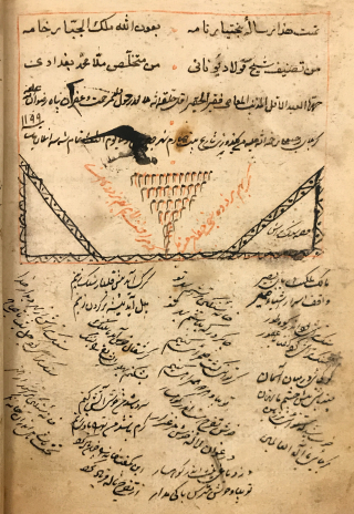Page of Arabic-script text in black in with geometric illumination band in centre, flanked by two triangles, under text in red ink