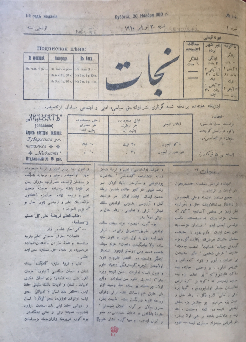 Page of printed text primarily in Arabic script with some Cyrillic script, arranged in three columns beneath a large black-ink masthead featuring Arabic calligraphy